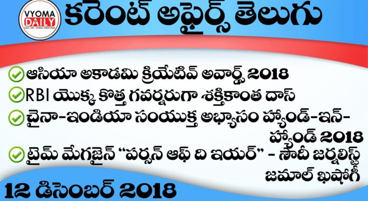 Daily Telugu Current Affairs And GK 12 December 2018