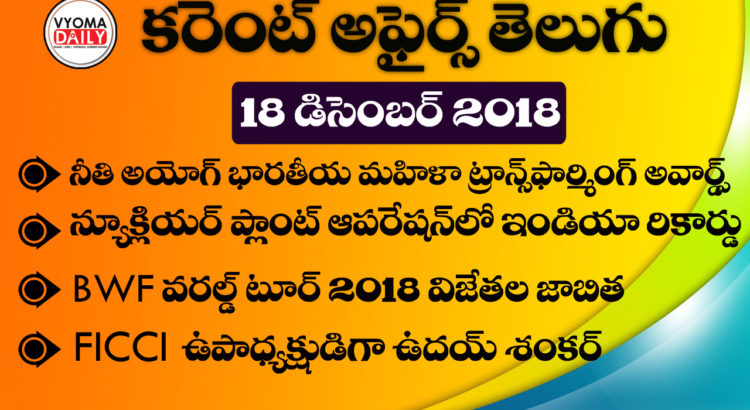 Daily Telugu Current Affairs And GK 18 December 2018