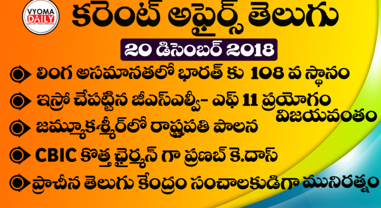 Daily Telugu Current Affairs And GK 20 December 2018