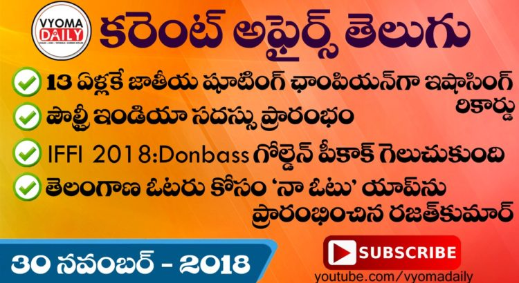 Daily Telugu Current Affairs And GK 30 November 2018