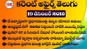 Daily Telugu Current Affairs And GK 19 December 2018