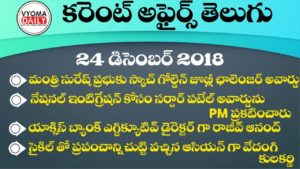 Daily Telugu Current Affairs And GK 24 December 2018