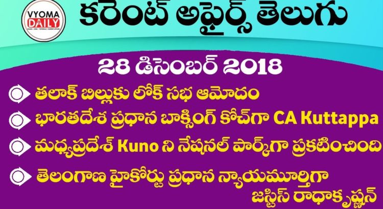 Daily Telugu Current Affairs And GK 28 December 2018