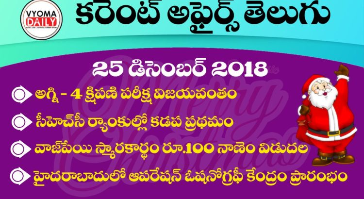 Daily Telugu Current Affairs And GK 25 December 2018