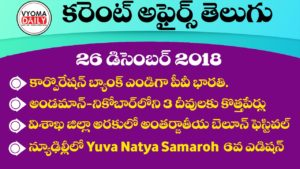 Daily Telugu Current Affairs And GK 26 December 2018