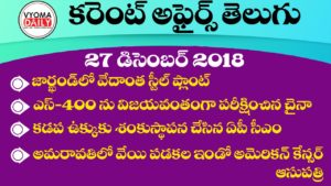 Daily Telugu Current Affairs And GK 27 December 2018