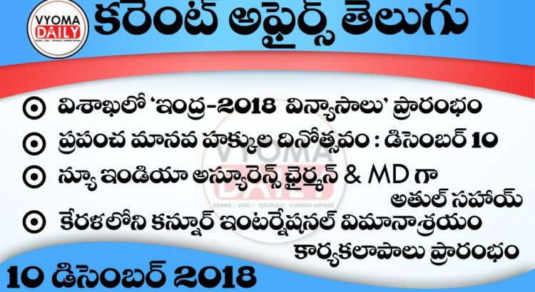 Telugu current affairs vyoma 10 December 2018