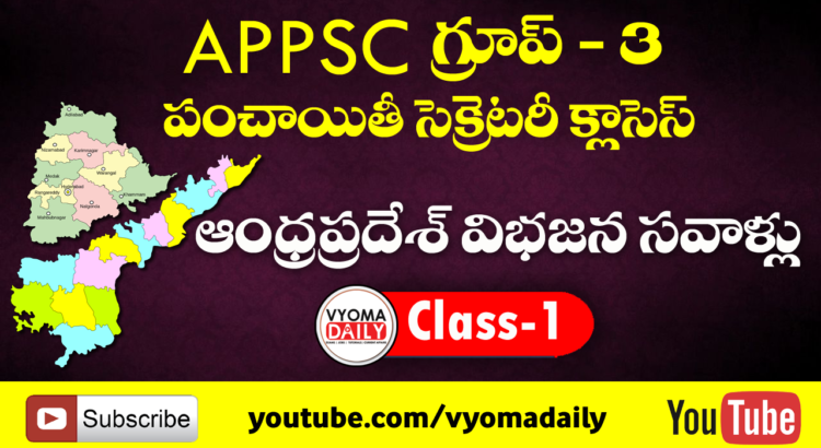 APPSC Group 3 Online Classes Bifurcation Of Andhra Pradesh