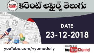 Daily Telugu Current Affairs And GK 23 December 2018