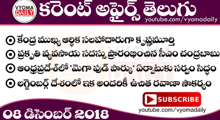 telugu current affairs vyoma 08 dec