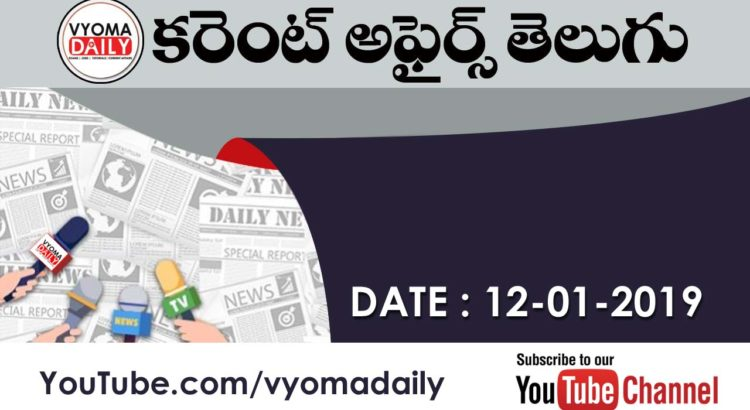Daily Telugu Current Affairs And GK 12 January 2019