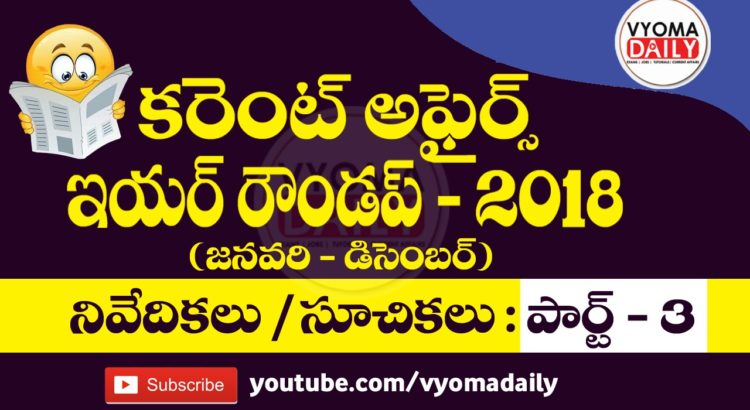 Current Affairs Year Roundup 2018 Indexes And Reports-నివేదికలు, సూచికలు-3