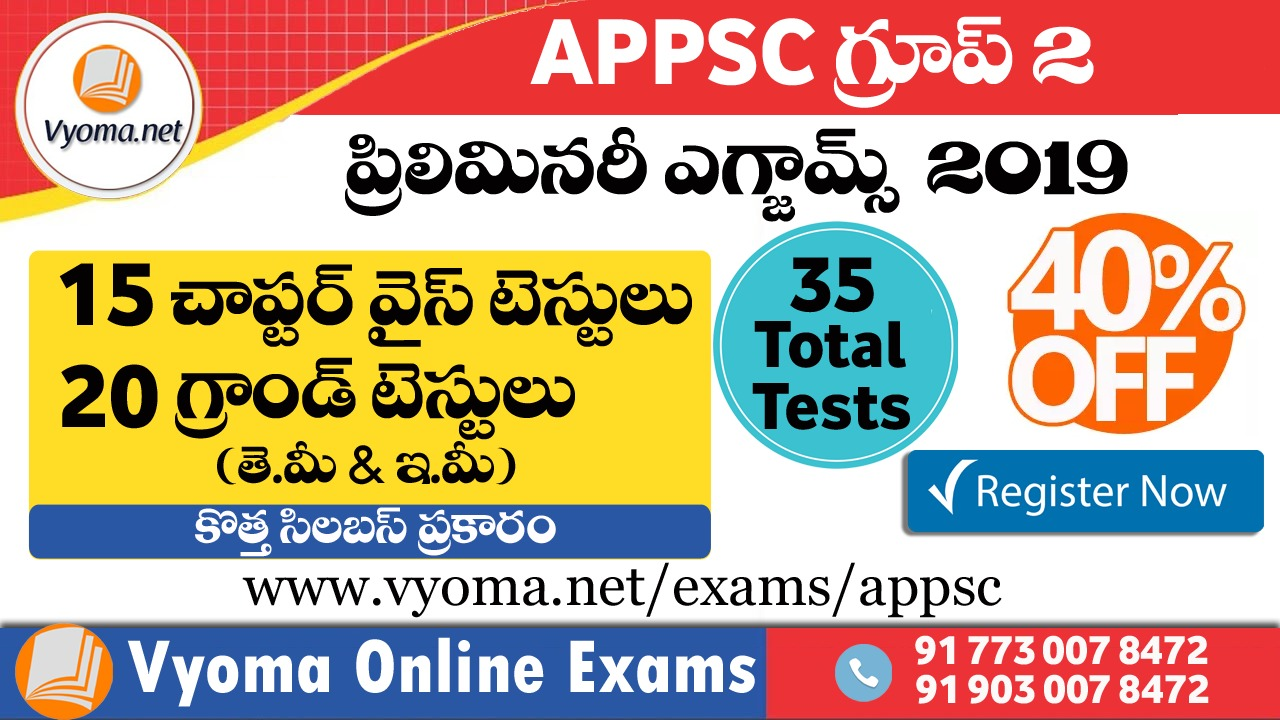 Appsc group 2 online exams
