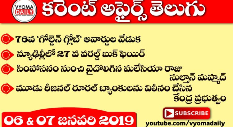 Daily Telugu Current Affairs And GK 06 and 07 January 2019