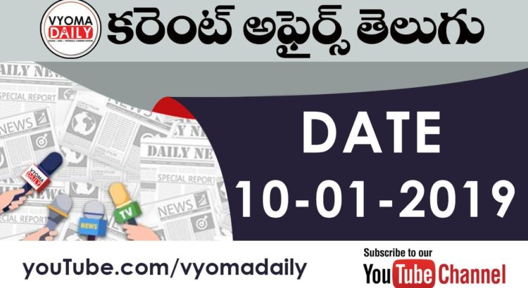 Telugu Current affairs 10 January 2019