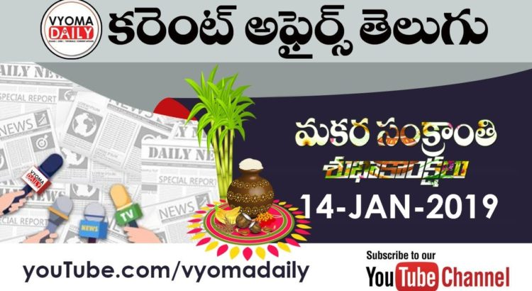 Daily Telugu Current Affairs And GK 14 January 2019