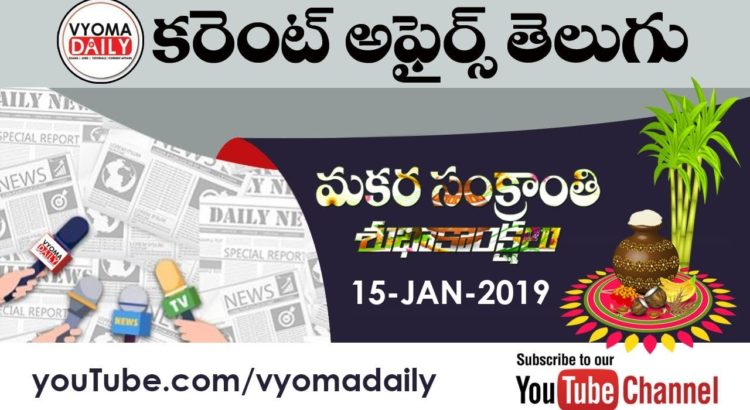 Daily Telugu Current Affairs And GK 15 January 2019