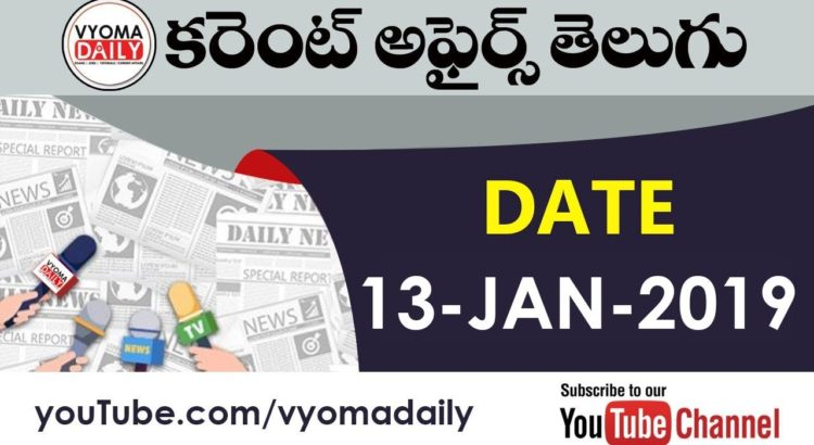 Daily Telugu Current Affairs And GK 13 January 2019