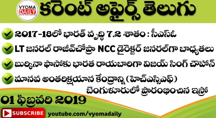 Telugu-Current-affairs-01-february-2019