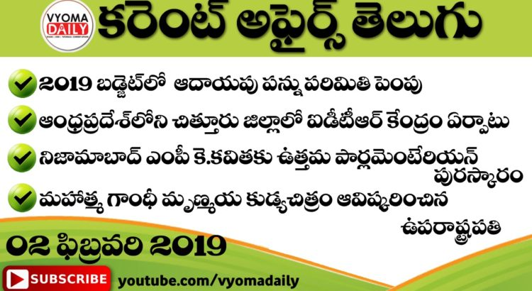 Telugu Current affairs 02 february 2019