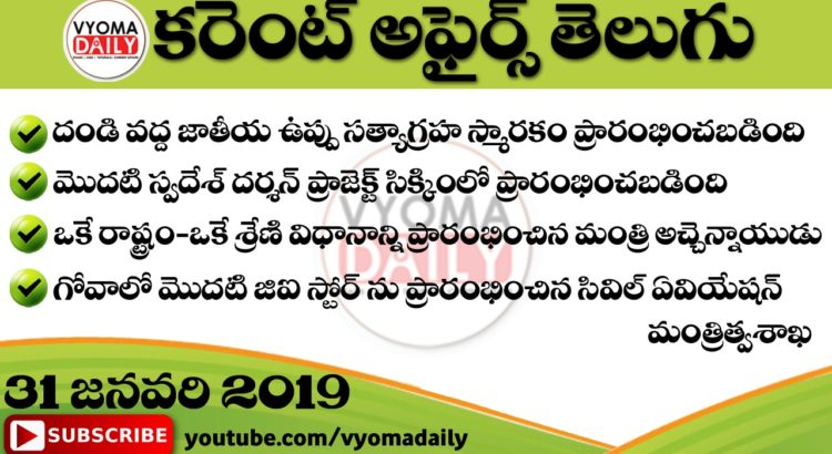 Telugu Current affairs 31 January 2019