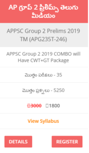 APPSC Group 2 Prelims Test Series Telugu Medium 2019