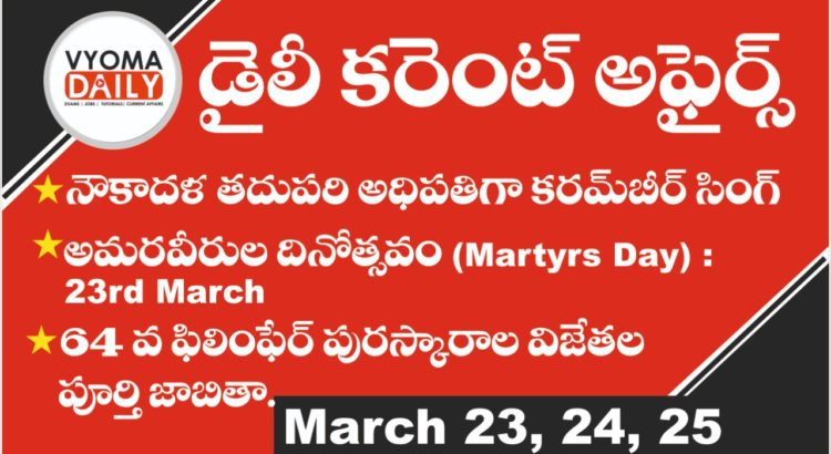 Daily Telugu Current Affairs And GK 25 March 2019