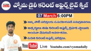 Daily Current Affairs Quiz 07 March 2019