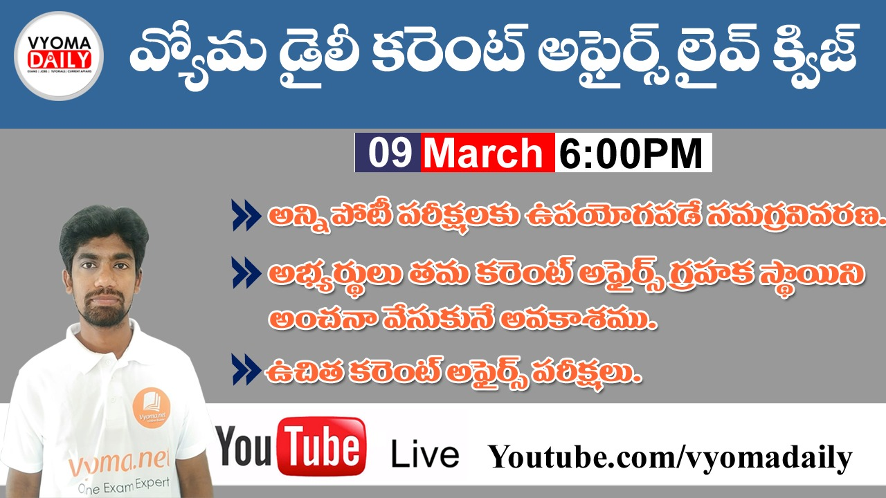 Daily Telugu Current Affairs Quiz 09 March 2019 In Telugu & English - Free Download PDF
