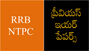 RRB NTPC Previous Year Question Paper