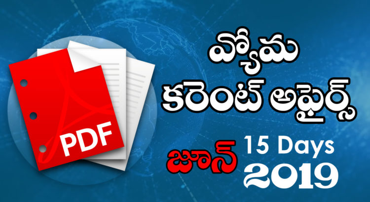 Download Vyoma Current Affairs in Telugu pdf (1-15 June) 2019 for free